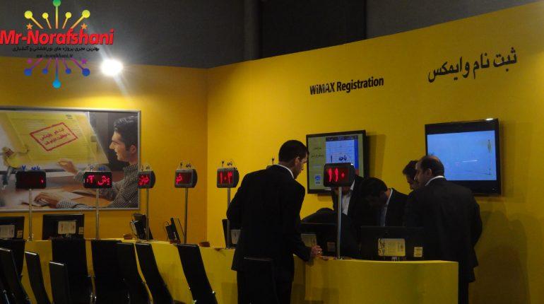 نمایشگاه ایرانسل